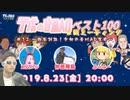平成の音MAD公開ミーティング #12 ~徹底討論!令和の音MAD業界~ part3