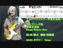 甲賀忍法帖 【バジリスク】ベース 弾いてみた 【bass cover】 【陰陽座】タカオ by Takao
