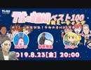 平成の音MAD公開ミーティング #12 ~徹底討論!令和の音MAD業界~ part4