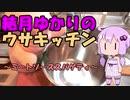 【第五回ひじき祭】結月ゆかりのウサキッチン ~ミートソーススパゲティ~【VOICEROIDキッチン】