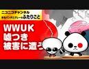 WWUKが韓国テレビ局の嘘被害に遭う