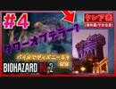【バイオRE2】タワーオブテラーみたいなムービーがあります【バイオハザード RE:2】実況プレイ #4(※海外版/グロ注意)【クレア/表】