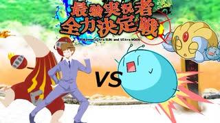 【ポケモンUSM】マイナーポケモン最強実況者全力決定戦【VSシャーレ】