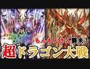 【ヴァンガード】EXCITE FIGHT!! PREMIUM 03【対戦動画】
