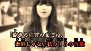 【ニコカラ】15の言葉《阿部真央》(On Vocal)