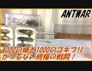 4000のアリvs1000のゴキブリ~数に勝る戦略~