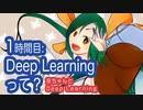1時間目:Deep Learningって?【玲ちゃんとDeep Learning】