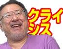 【会員限定】小飼弾の論弾8/20