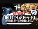 【DbDネタ】第7回逃げ切れチェイスクッキング!~お好み焼き編~【デッドバイデイライト企画】