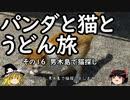 【ゆっくり】パンダと猫とうどん旅 16 男木島で猫探し