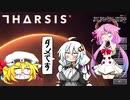 THARSIS実況 宇宙を自由に飛べないTARSIS 01 [鳴花ヒメゆっくり実況]