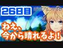 【26日目】女子大生の夏休み!ぼくのなつやすみ実況プレイ!【毎日投稿】