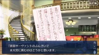 Fate/Grand Orderを実況プレイ 水着剣豪七色勝負編part19
