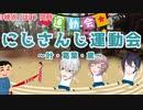 【Remnant】にじさんじ運動会 3視点ほぼ同時【叶・葛葉・黛灰】