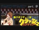 低クオリティな【クラッシュ・バンディクー】 part 9