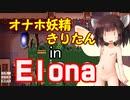 きりたん「異世界転生したらElonaの世界でオナホ妖精だった件」3発目