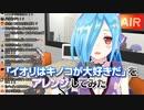 【アイドル部】「イオリはキノコが大好きだ」をアレンジしてみた【ヤマトイオリ】