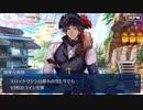 Fate/Grand Orderを実況プレイ 水着剣豪七色勝負編part20
