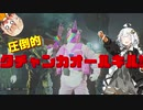 【VOICEROID実況】タチャンカ厨のキズナシージ part.4【R6S】