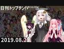 日刊トップテン!VOCALOID&something【日刊ぼかさん2019.08.25】
