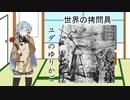 【VOICEROID劇場】琴葉葵の狂気と猟奇の事件簿講座「ローテンブルクの食人鬼事件」