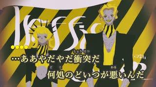 【ニコカラ】トラフィック・ジャム《煮ル果実》(Off Vocal)