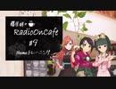 藤居朋のRADIO_ON_CAFE #9【NovelsM@ster】