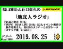 福山雅治と荘口彰久の「地底人ラジオ」  2019.08.25