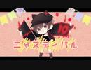 【MEIKO】 ニャスティバル 【オリジナル】