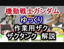 【機動戦士ガンダム】 作業用ザク&ザクタンク 解説【ゆっくり解説】part47