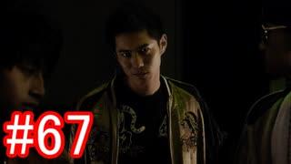 【428】封鎖された渋谷の事件を解決していくよ☆#67【実況】