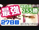 【27日目】女子大生の夏休み!ぼくのなつやすみ実況プレイ!【毎日投稿】