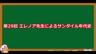【サガフロ2】サンダイル年代史【稀代の術士 シルマール】