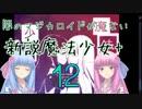琴葉姉妹の新説魔法少女パラレル 第12話 誇示