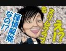 え?スリムクラブも謹慎解除なの?【いざお絵評論No.003】スリムクラブ真栄田氏の似顔絵描いて評論いてみた。