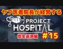 ヤブ医者院長が経営する ProjectHospital 借金返済編 #15【プロジェクトホスピタル】