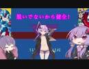 【ロックマンXアニバーサリーコレクション】昔懐かしpart9『見えてきた終わり』【結月ゆかり】