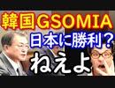 韓国がGSOMIA破棄を決めた4つの理由とは?グループB韓国人「日本の前にしてやった、勝ったぞ!」何と戦ってるんだよ…w【KAZUMA Channel】