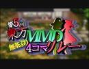 第5回東方MMD無茶ぶり4コマリレー 参加者募集動画