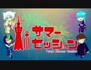 【合唱企画】東京サマーセッション【4人で】【歌ってみた】