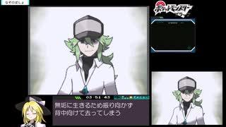 ポケットモンスター ブラック RTA 3時間54分 part10/10