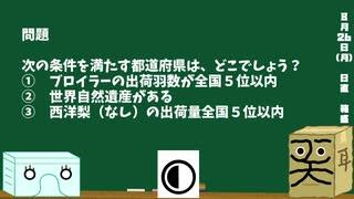 【箱盛】都道府県クイズ生活(88日目)2019年8月26日