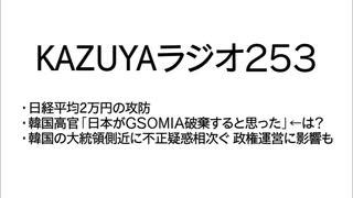 【KAZUYAラジオ253】韓国高官「日本がGSOMIA破棄すると思った」←は?