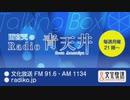 【雨宮天生誕祭】MOMO・SORA・SHIINA Talking Box 雨宮天のRadio青天井 2019年8月26日#061