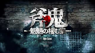 酔いどれ二十歳の恐怖遊戯~デスゲーム~【斧鬼編 vol.1】