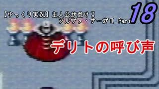 【ゆっくり実況】主人公が怠けるシルヴァ・サーガⅡPart18
