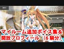 Fate/Grand Order アルトリア・ペンドラゴン〔ルーラー〕 追加マイルームボイス集(8/26追加分)+クリア後開放プロフィール(6騎分)