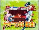 【懐かCM】00年代子供向けアニメで流れたCM集⑤(2008年)