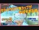 【ポケモンUSM】ウルトラみりあカップ対戦動画【ゲーム部/バーチャルYoutuber】
