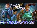 【実況】守って戦えロックマンX!!【TEPPEN】